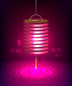 Mid Autumn Festival - Paper Lantern. Translation: Happy Mid Autumn Festival