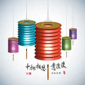 Mid Autumn Festival - Paper Lantern. Translation: Lovesickness