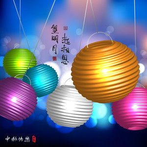 Mid Autumn Festival - Paper Lantern. Translation: Mid Autumn Lovesickness