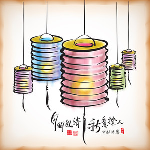 Mid Autumn Festival - Paper Lantern. Translation: The Temptation Of Mid Autumn