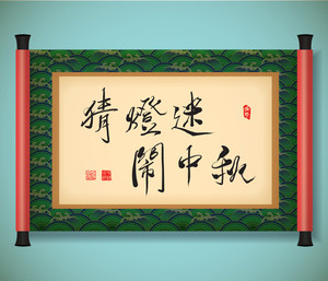 Mid Autumn Festival - Scroll Banner. Translation: Guessing Lantern Riddles