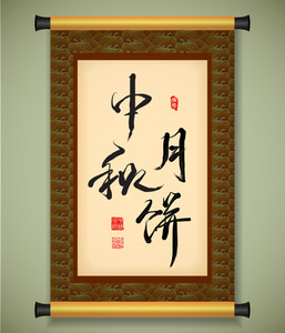 Mid Autumn Festival - Scroll Banner. Translation: Moon Cakes Of Mid Autumn Festival
