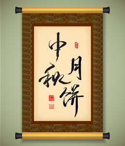 Mid Autumn Festival - Scroll Banner. Translation: Moon Cakes Of Mid Autumn Festival
