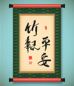 Mid Autumn Festival - Scroll Banner. Translation: Wellbeing