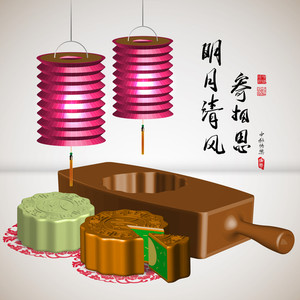 Mid Autumn Festival. Translation: Mid Autumn Lovesickness