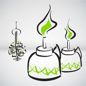Muslim Oil Lamp. Translation Of Malay Text: Peaceful Celebration Of Eid Ul-fitr