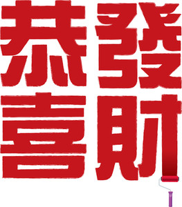 Roller Painted Chinese New Year Greeting. Translation: Good Fortune.