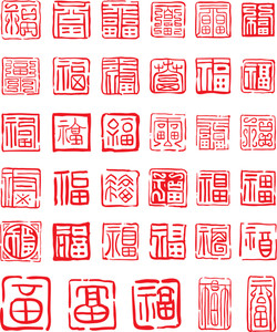 Seals For Chinese New Year. Translation: Good Fortune.