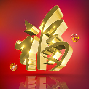 Vector 3d Chinese New Year Calligraphy. Translation: Good Fortune