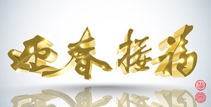 Vector 3d Chinese New Year Calligraphy. Translation: The Happiness Of Spring