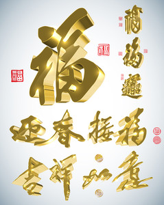 Vector 3d Chinese New Year Greeting Calligraphy.