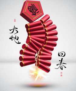 Vector 3d Fire Cracker Of Chinese New Year. Translation: The Return Of Spring