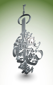 Vector 3d Muslim Greeting Calligraphy - Happy Aidilfitri. Translation Of Malay Text: Peaceful Celebration Of Eid Ul-fitr