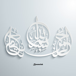 Vector Arabic Calligraphy. Translation: Basmala - In The Name Of God