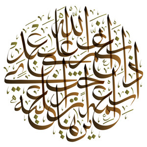 Vector Arabic Calligraphy. Translation: God Blesses His Servants