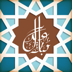Vector Arabic Hand Written Greeting Calligraphy. Translation: Eid Mubarak