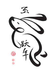 Vector Chinese Calligraphy For The Year Of Rabbit