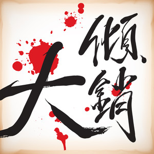 Vector Chinese Calligraphy - The Big Sale