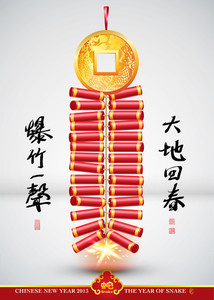 Vector Chinese Fire Crackers. Translation: Fire Crackers