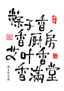 Vector Chinese Greeting Calligraphy For Dragon Boat Festival - Poem Of Zongzi(traditional Dumpling)