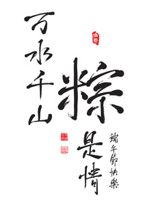 Vector Chinese Greeting Calligraphy For Dragon Boat Festival - The Ties Of Love