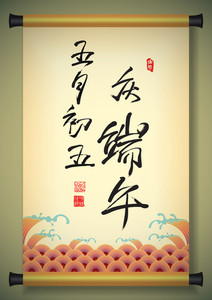 Vector Chinese Greeting Calligraphy On Ancient Scroll For Dragon Boat Festival - 5th Of May Lunar Calendar
