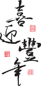 Vector Chinese Greeting Calligraphy. Translation: Abundance Harvest Celebration