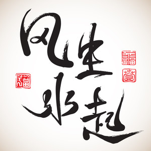 Vector Chinese Greeting Calligraphy. Translation: Good Feng Shui
