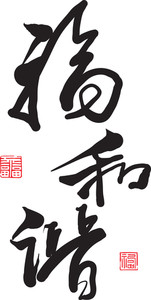 Vector Chinese Greeting Calligraphy. Translation: Happiness And Harmony