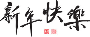 Vector Chinese Greeting Calligraphy. Translation: Happy Chinese New Year