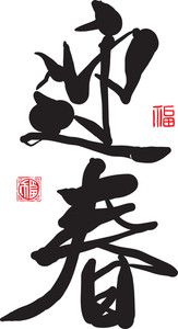 Vector Chinese Greeting Calligraphy. Translation: Spring