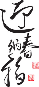 Vector Chinese Greeting Calligraphy. Translation: Welcoming The New Year Happiness