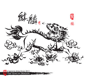 Vector Chinese Ink Painting Of Kylin (chinese Unicorn). Translation: Kylin