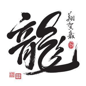 Vector Chinese New Year Calligraphy For The Year Of Dragon. Translation: Dragon Year Celebration