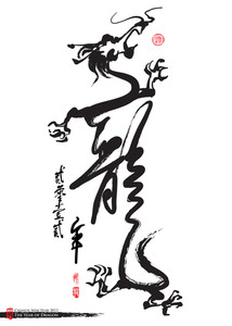 Vector Chinese New Year Calligraphy For The Year Of Dragon. Translation: Dragon 2012