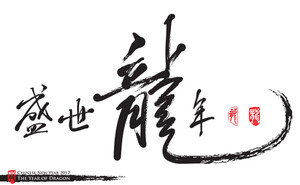 Vector Chinese New Year Calligraphy For The Year Of Dragon. Translation: Flourishing Year Of Dragon