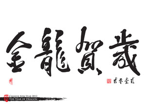 Vector Chinese New Year Calligraphy For The Year Of Dragon. Translation: Golden Dragon Year Celebration