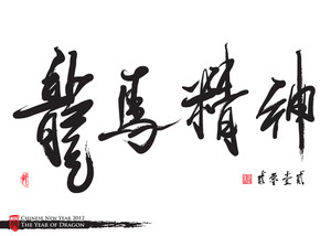 Vector Chinese New Year Calligraphy For The Year Of Dragon. Translation: Spirituality