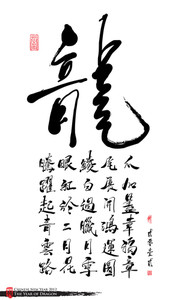 Vector Chinese New Year Calligraphy For The Year Of Dragon. Translation: The Poem Of Dragon