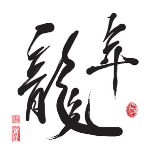 Vector Chinese New Year Calligraphy For The Year Of Dragon. Translation: Year Of Dragon
