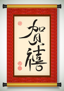 Vector Chinese New Year Calligraphy On Scroll Banner. Translation: New Year Celebration