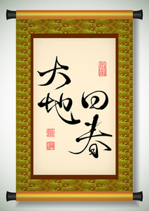 Vector Chinese New Year Calligraphy On Scroll Banner. Translation: The Return Of Spring