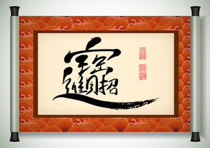 Vector Chinese New Year Calligraphy On Scroll Banner. Translation: Wealthiness