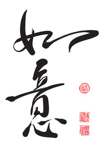 Vector Chinese New Year Calligraphy. Translation: As Wished