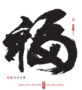Vector Chinese New Year Calligraphy. Translation: Good Fortune