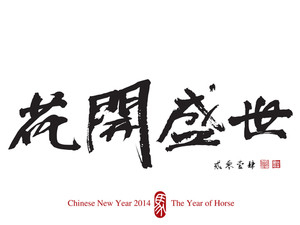 Vector Chinese New Year Calligraphy. Translation Of Calligraphy: The Blossom Of Flourishing Age 2014. Translation Of Red Stamp: Good Fortune.