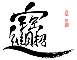 Vector Chinese New Year Calligraphy. Translation: Wealthiness