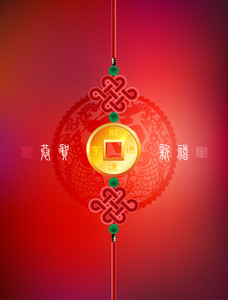Vector Chinese New Year Deco. Translation: Happy New Year