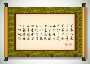 Vector Chinese New Year Greeting Calligraphy On Scroll Banner.