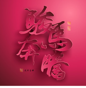 Vector Chinese New Year Paper Graphics. Translation Of Chinese Calligraphy: Horse Gallops Towards Success 2014. Translation Of Stamps: Good Fortune.